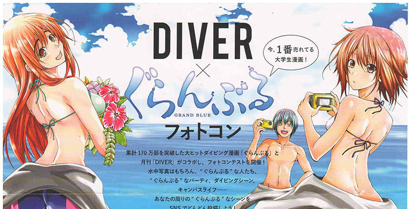 月刊「DIVER」✖️「ぐらんぶる」フォトコンのお知らせ