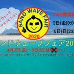SDフェア2020!注目ポイントまとめ!