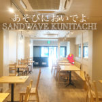 "<span class=""title"">新店舗のお知らせ!サンドウェーブ国立店!NEW OPEN!</span>"