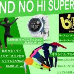 "<span class=""title"">3月10日 サーフィン用ウエットスーツもスーパーSALE!!</span>"