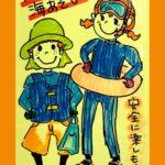 "<span class=""title"">夏の水遊び安全に楽しもうガイド!@国立店</span>"